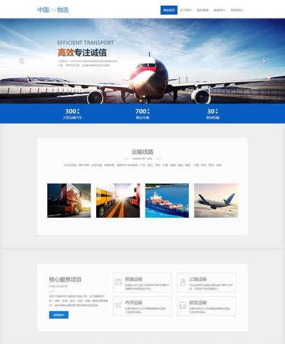 蓝色大气的中国物流运输公司html静态模板