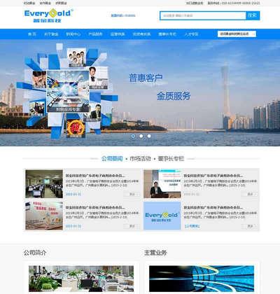 蓝色财务应用科技公司html网站模板
