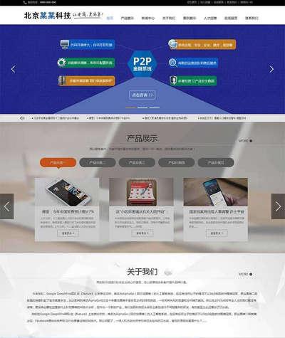 蓝色互联网电商科技公司网站模板