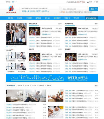 蓝色建筑工程资讯门户html静态网