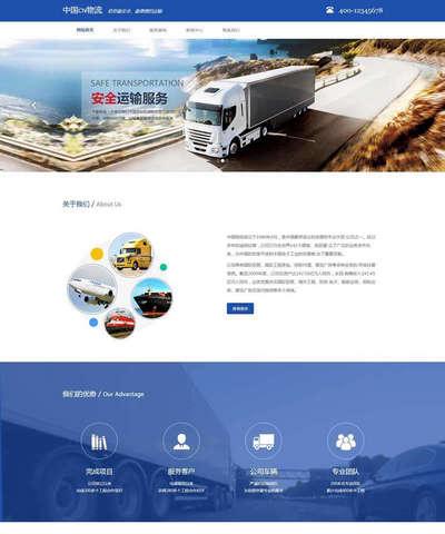 蓝色响应式物流货运服务公司html