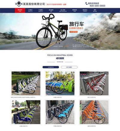 蓝色自行车专业生产厂家html静态