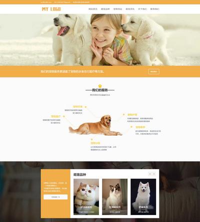 响应式专业宠物店服务公司织梦模板