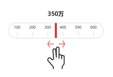 jQuery手机标尺滑块拖动数值代码