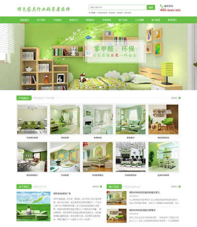 绿色环保家具生产公司html网站模板