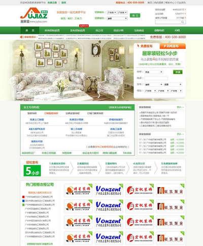 绿色一站式装修平台html整站静态网站模板