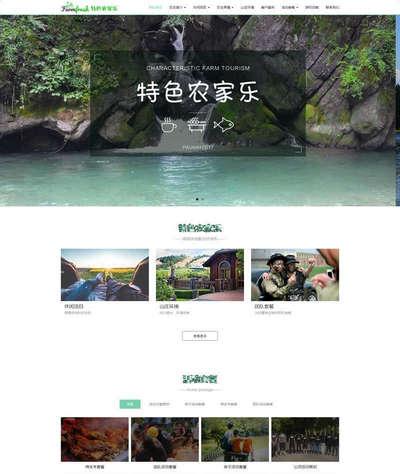 绿色宽屏农庄休闲旅游html静态网站模板