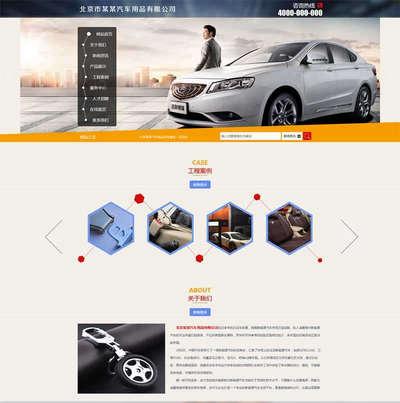实用汽车用品服务公司html网站模板
