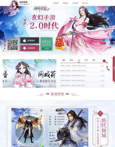 实用玄幻情缘游戏官网html网站模板