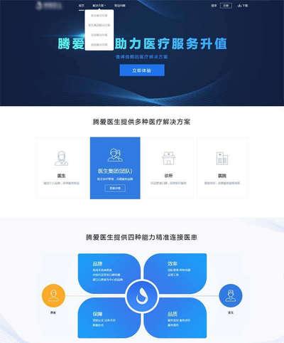 医生平台产品介绍html网站模板