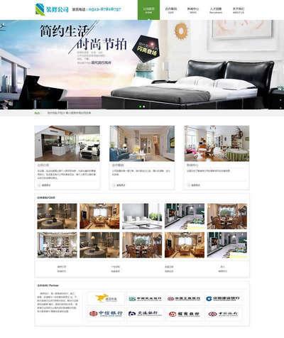 通用房屋装修设计公司html网站模板