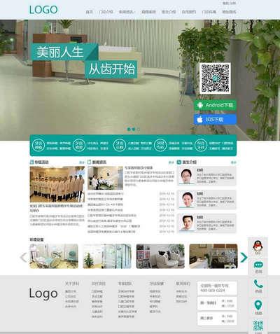 通用牙科门诊医院html整站网站模板