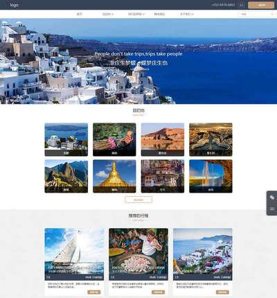 响应式出国旅游定制服务公司html模板