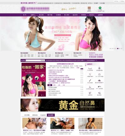 紫色医疗美容医院网站html整站模板
