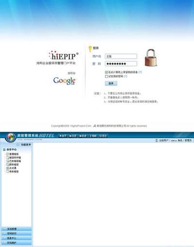 10套中文网站登录和中文网站后台管理界面psd模板下载