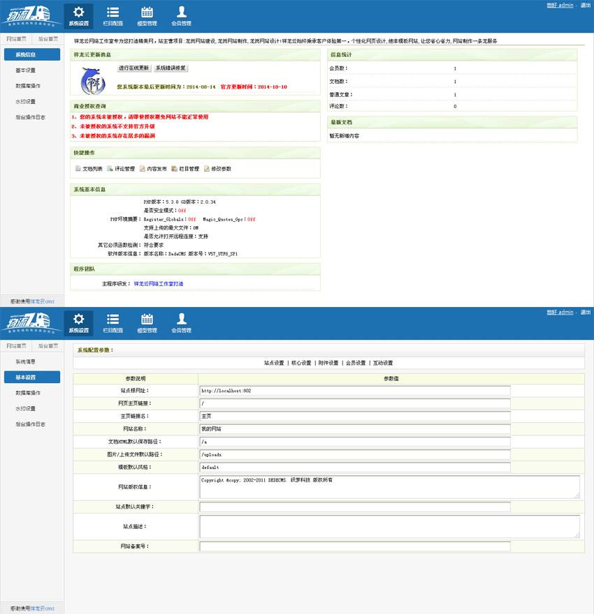win8扁平风格的物流公司网站后台管理模板html源码下载