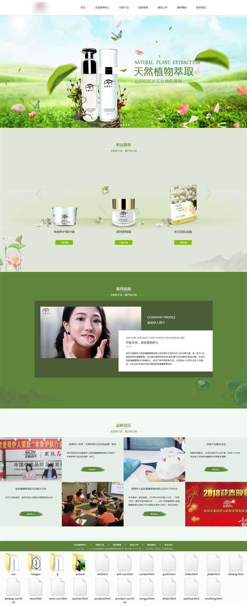 大气的肌肤健康化妆品公司网站响应式模板
