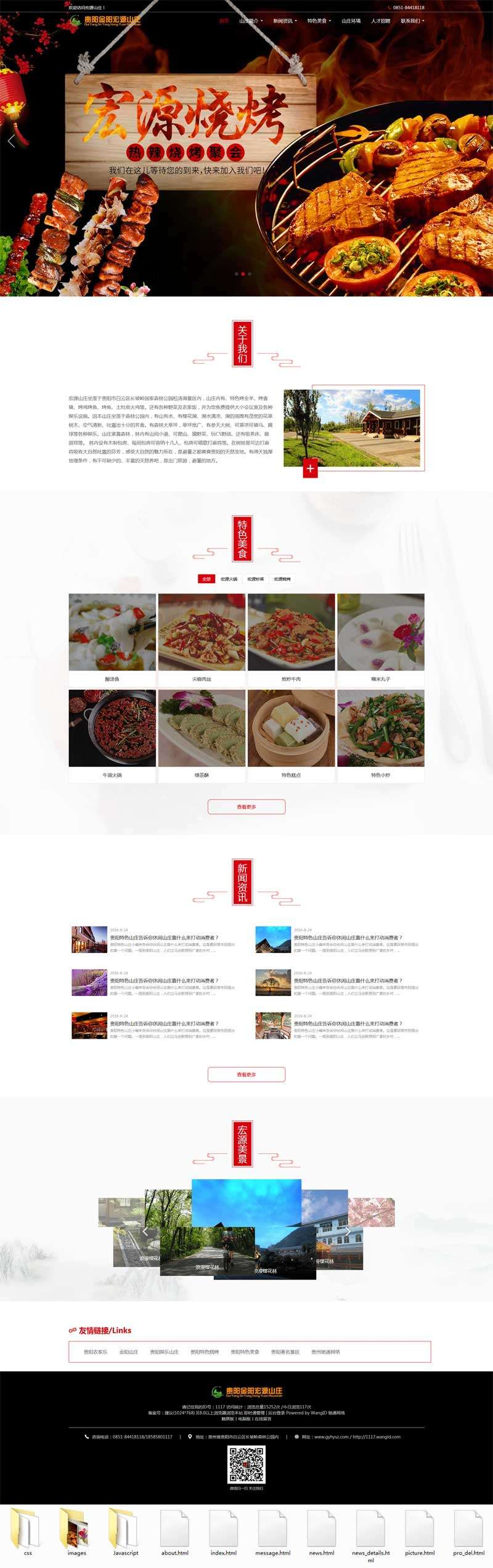 红色古典风火锅烧烤美食山庄网站模板