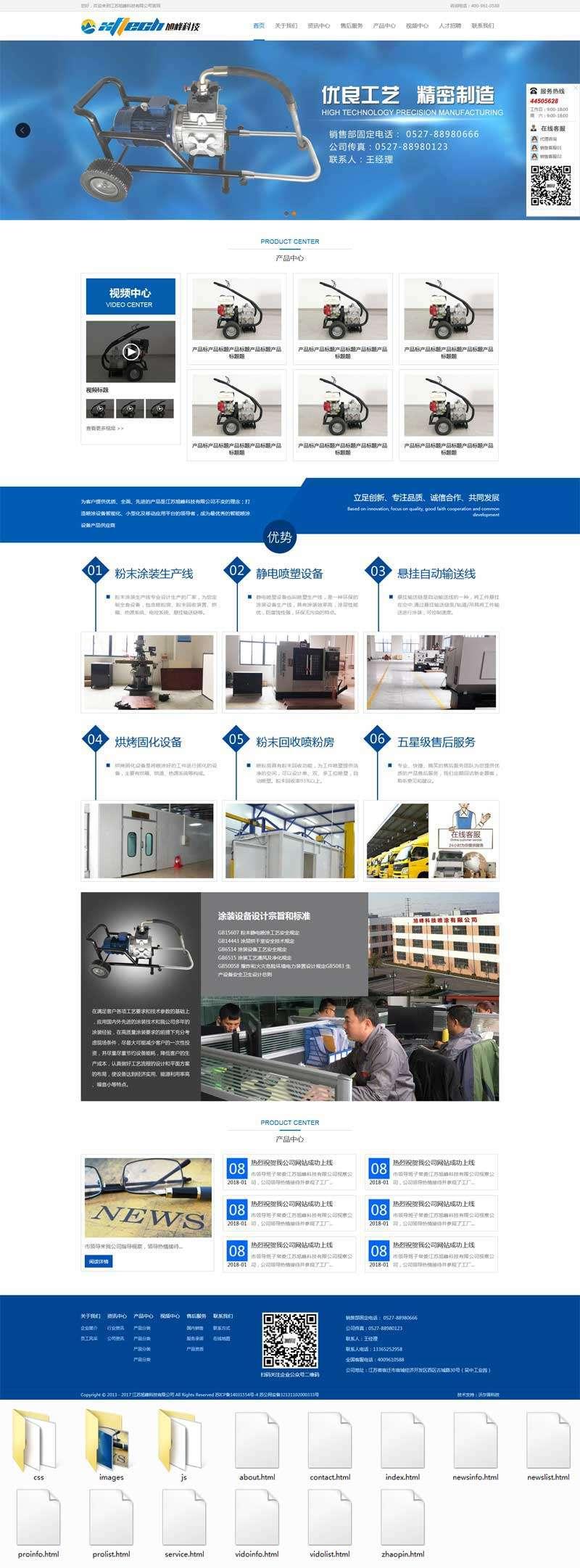 蓝色的机械设备制造科技公司网站模板