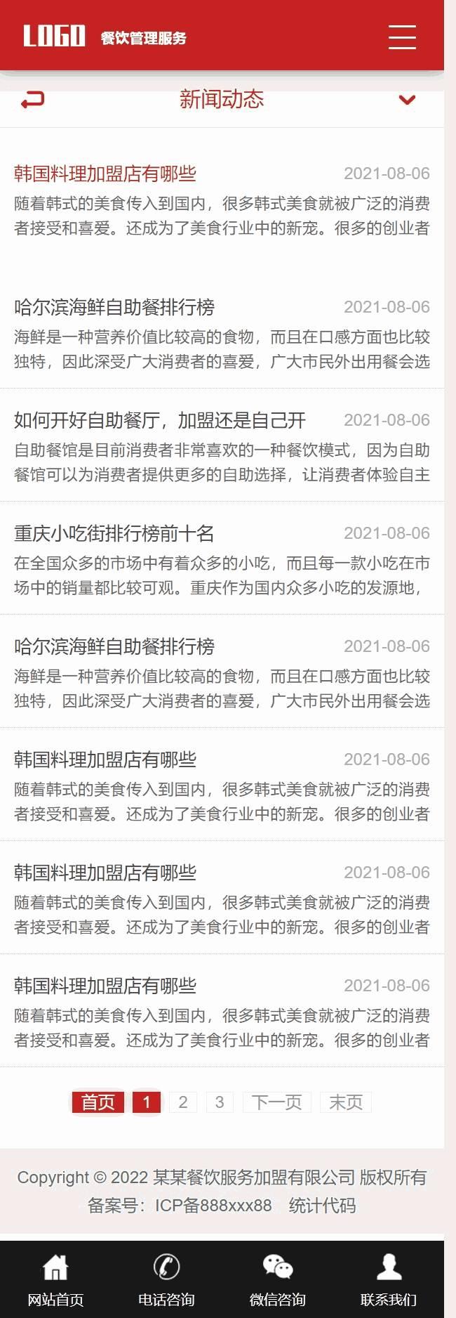 手机新闻列表
