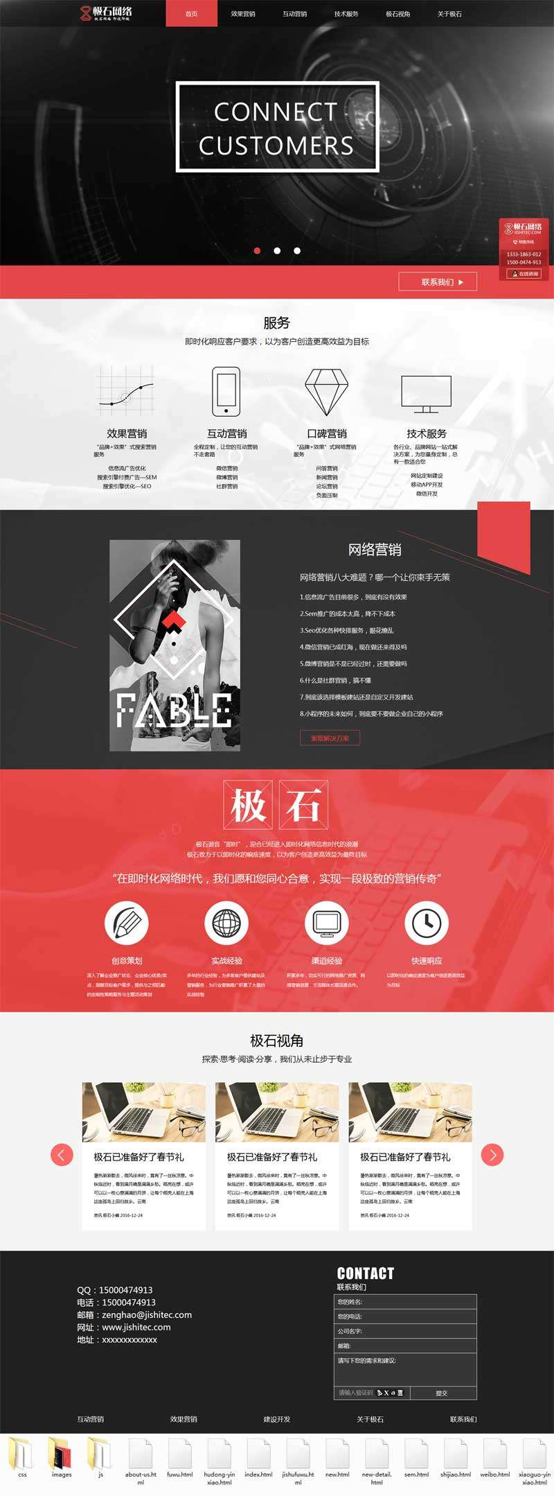 响应式的网络营销公司官网html模板