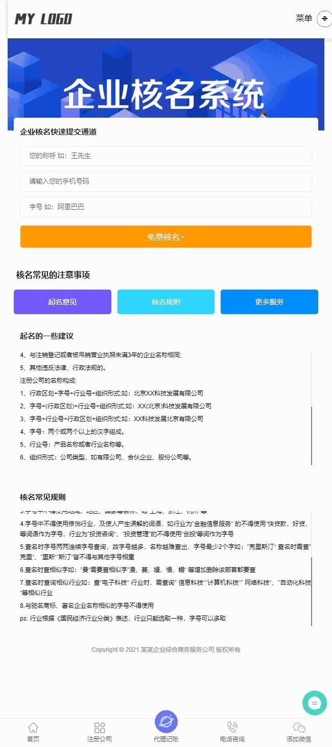 手机公司核名页面