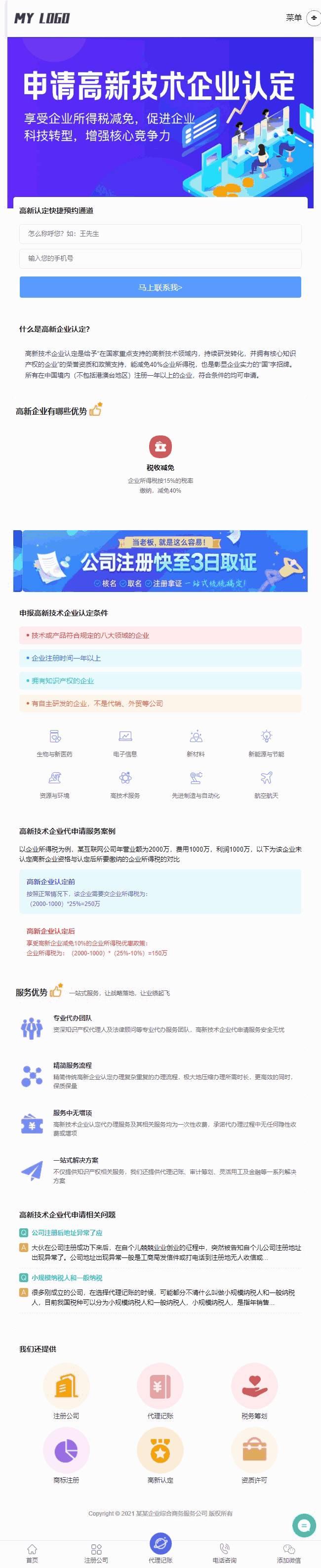手机高新企业认定页面