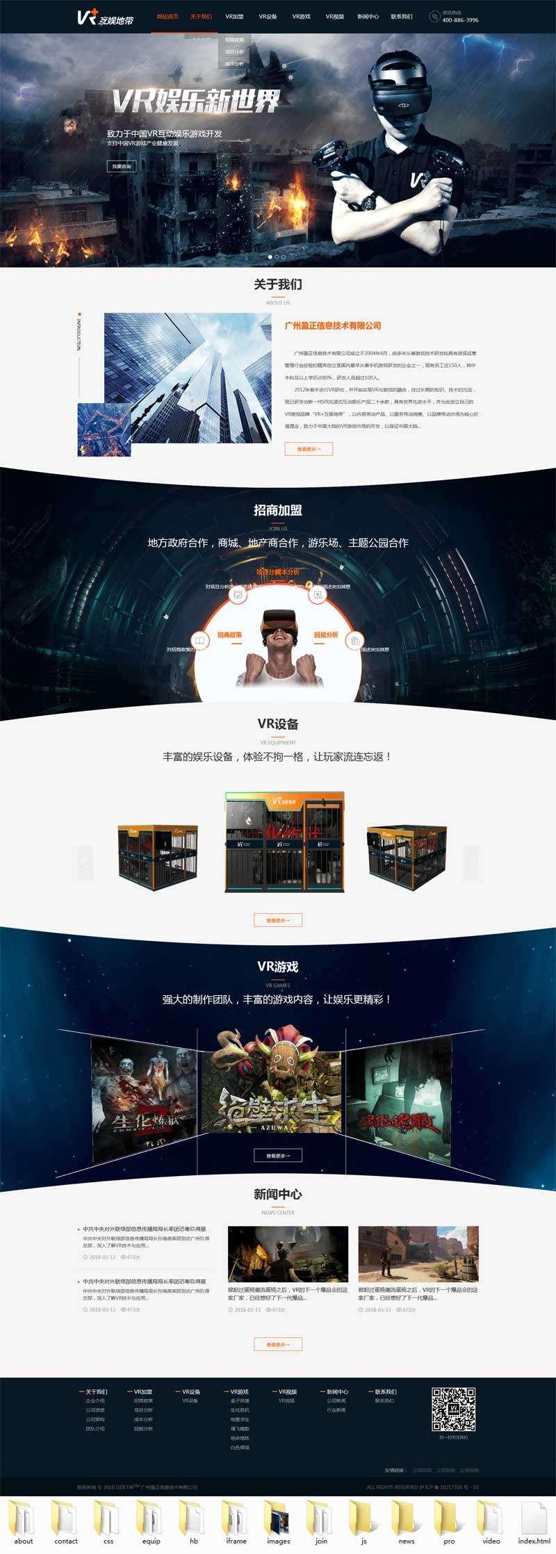 大气的VR娱乐游戏开发企业官网html模板