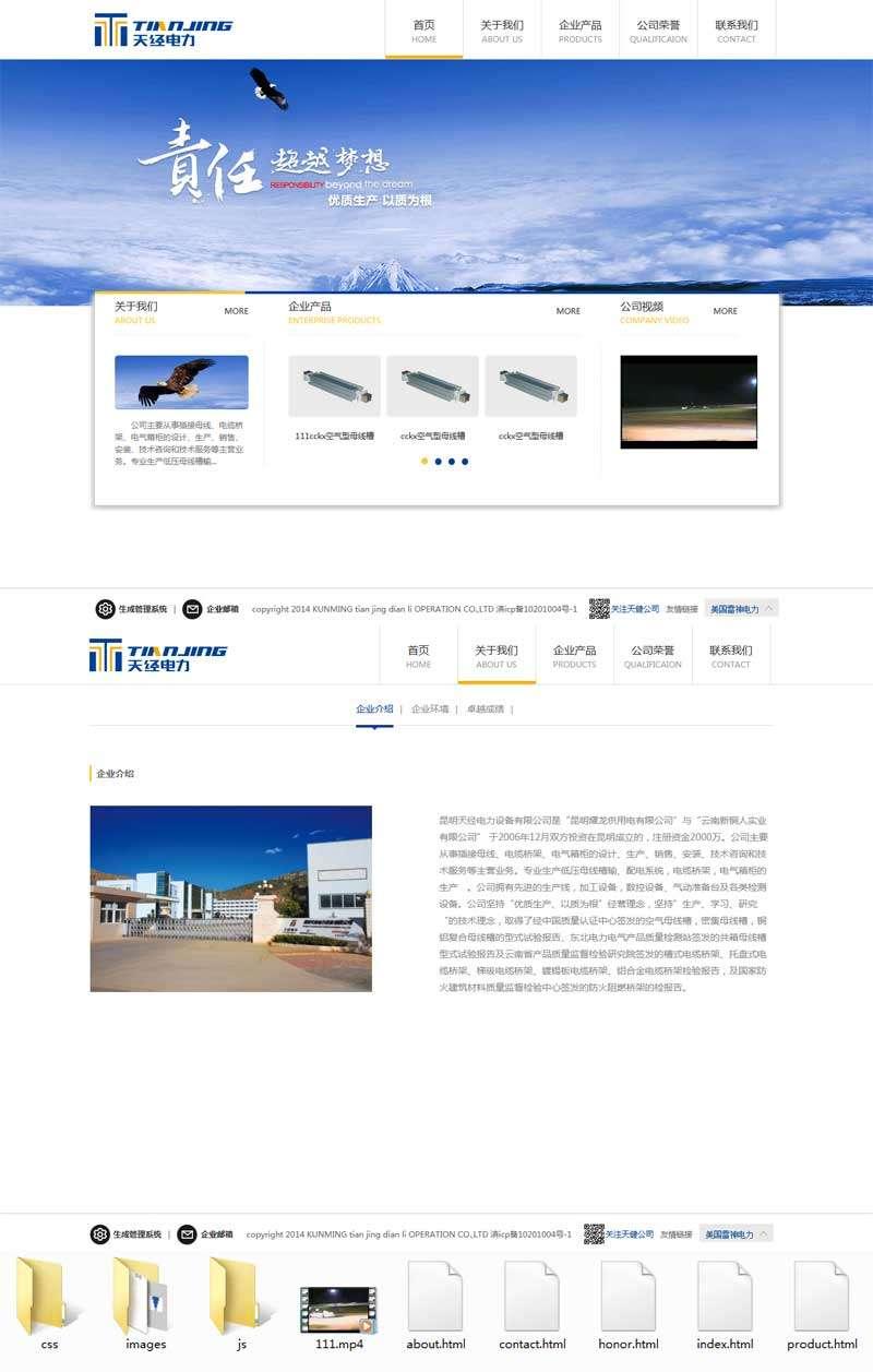 简单的电力设备公司网站静态模板