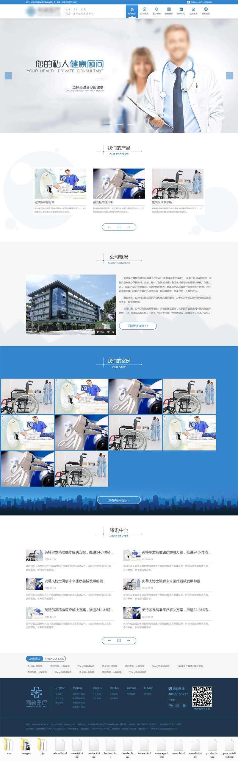 蓝色大气的医疗器械公司网站模板