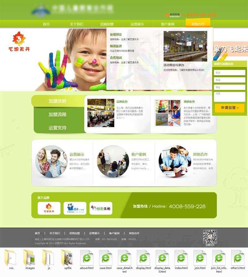 绿色的儿童教育合作加盟企业官网HTML模板