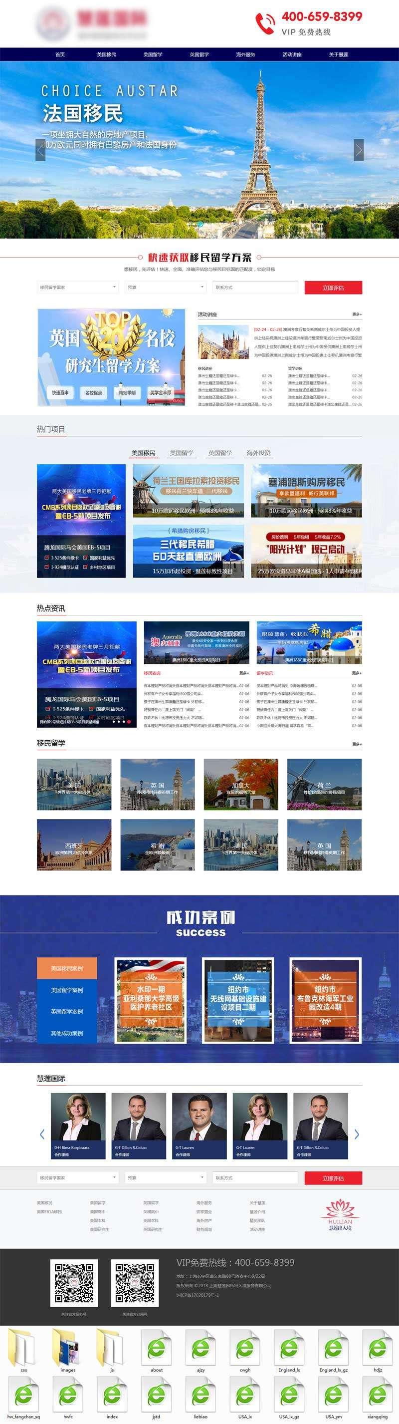 实用的海外移民留学出国网站模板