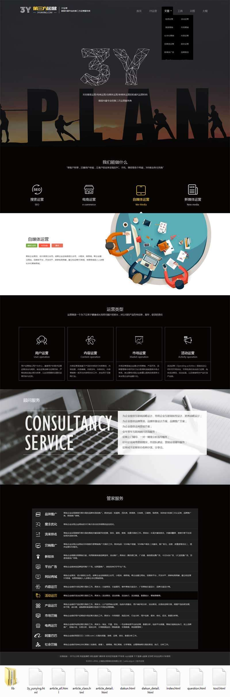 第三方运营服务商网站动画模板