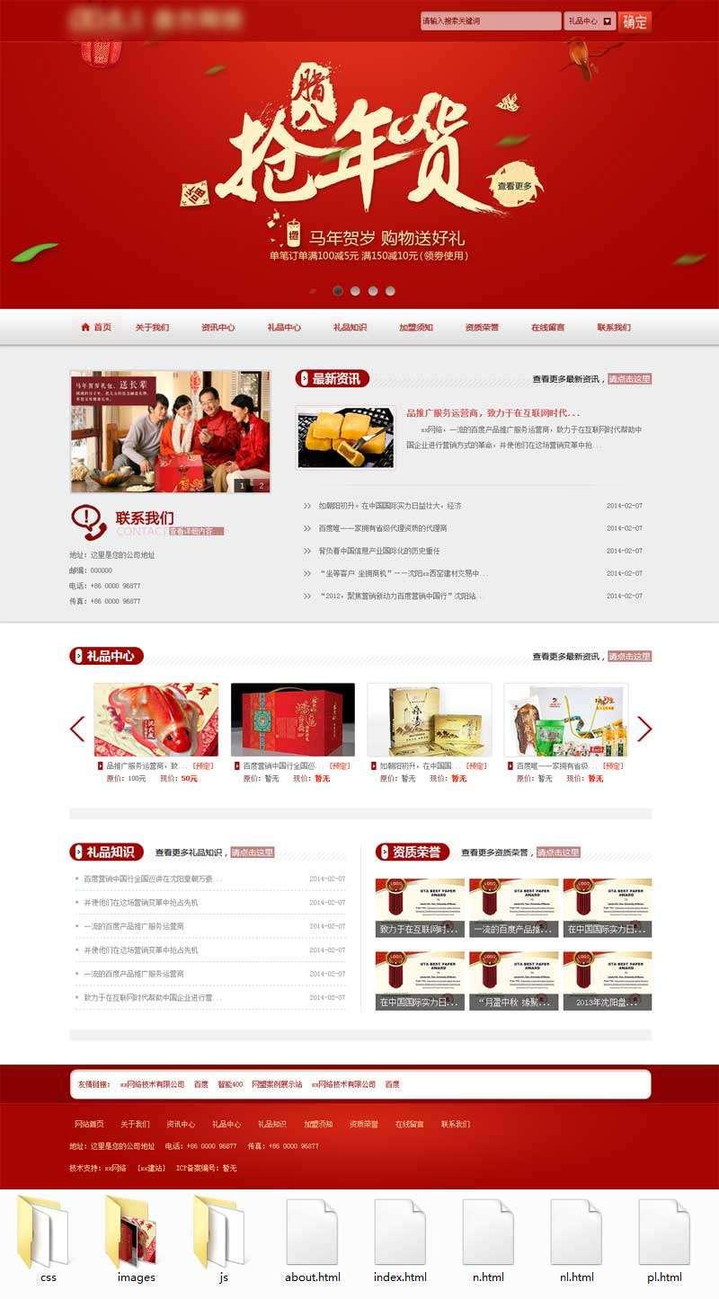红色的年货礼品定制企业站模板