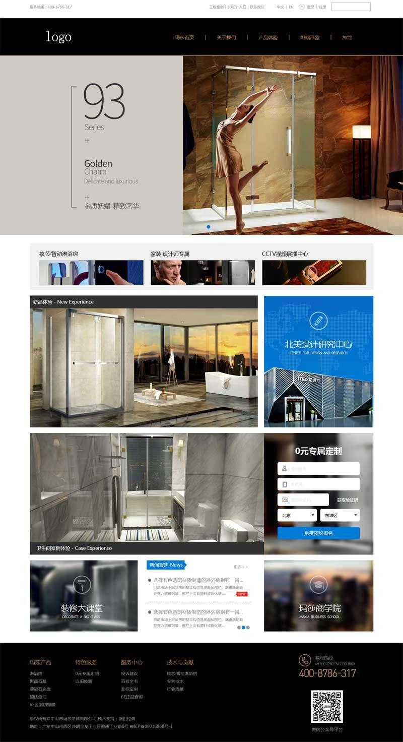 简约的洗浴淋浴用品公司网站首页模板