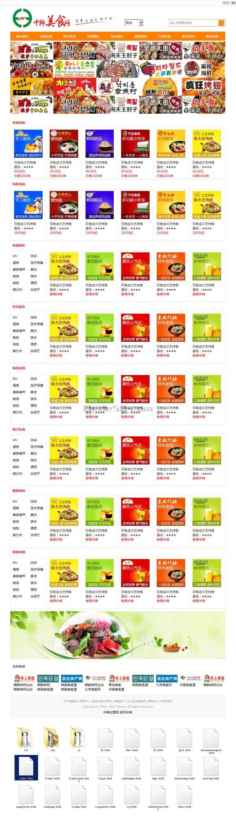 中韩美食加盟网站html模板下载