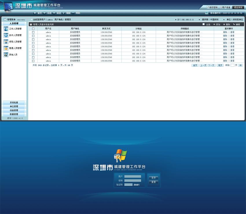 vista风格的cms企业html后台管理系统模板源码下载