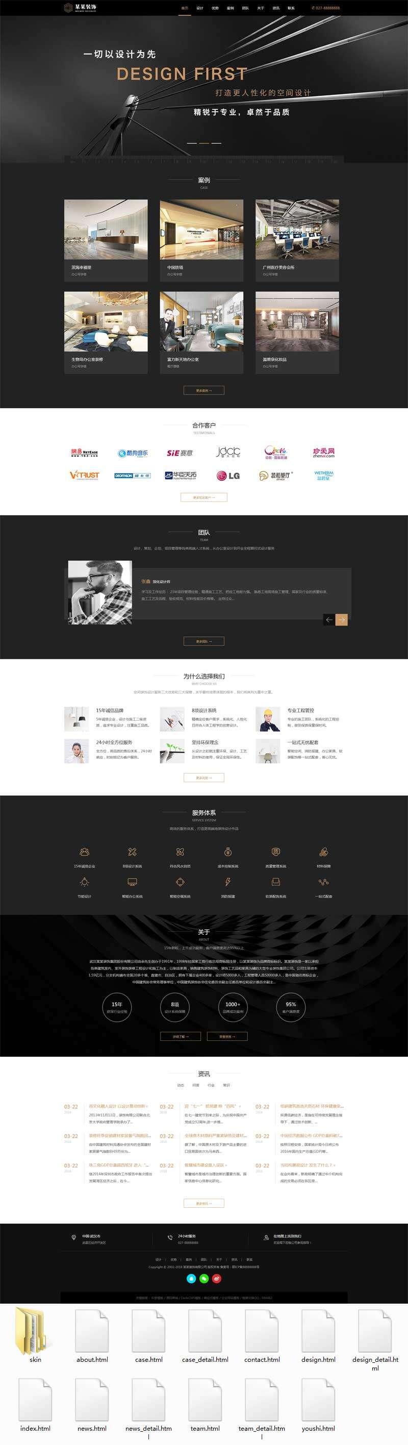 黑色大气的建筑装饰设计类网站bootstrap模板