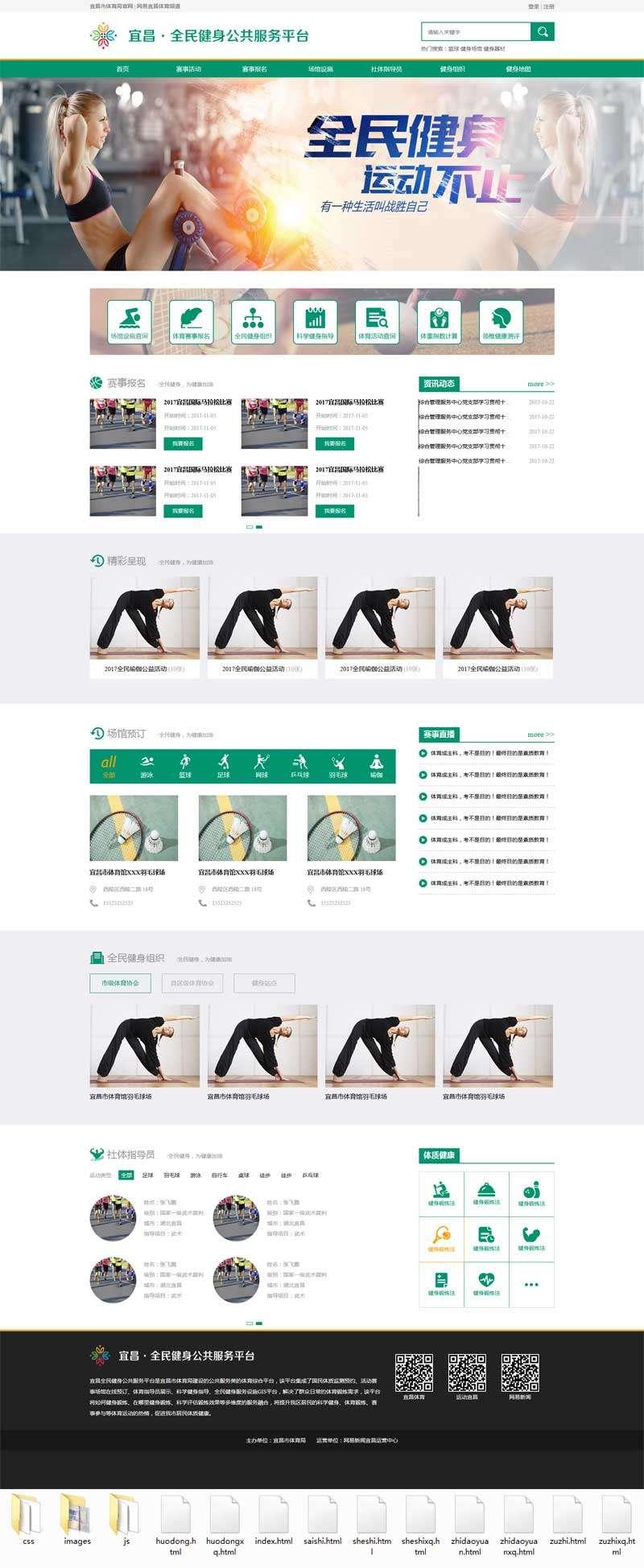 绿色的全民健身公共服务平台网站模板