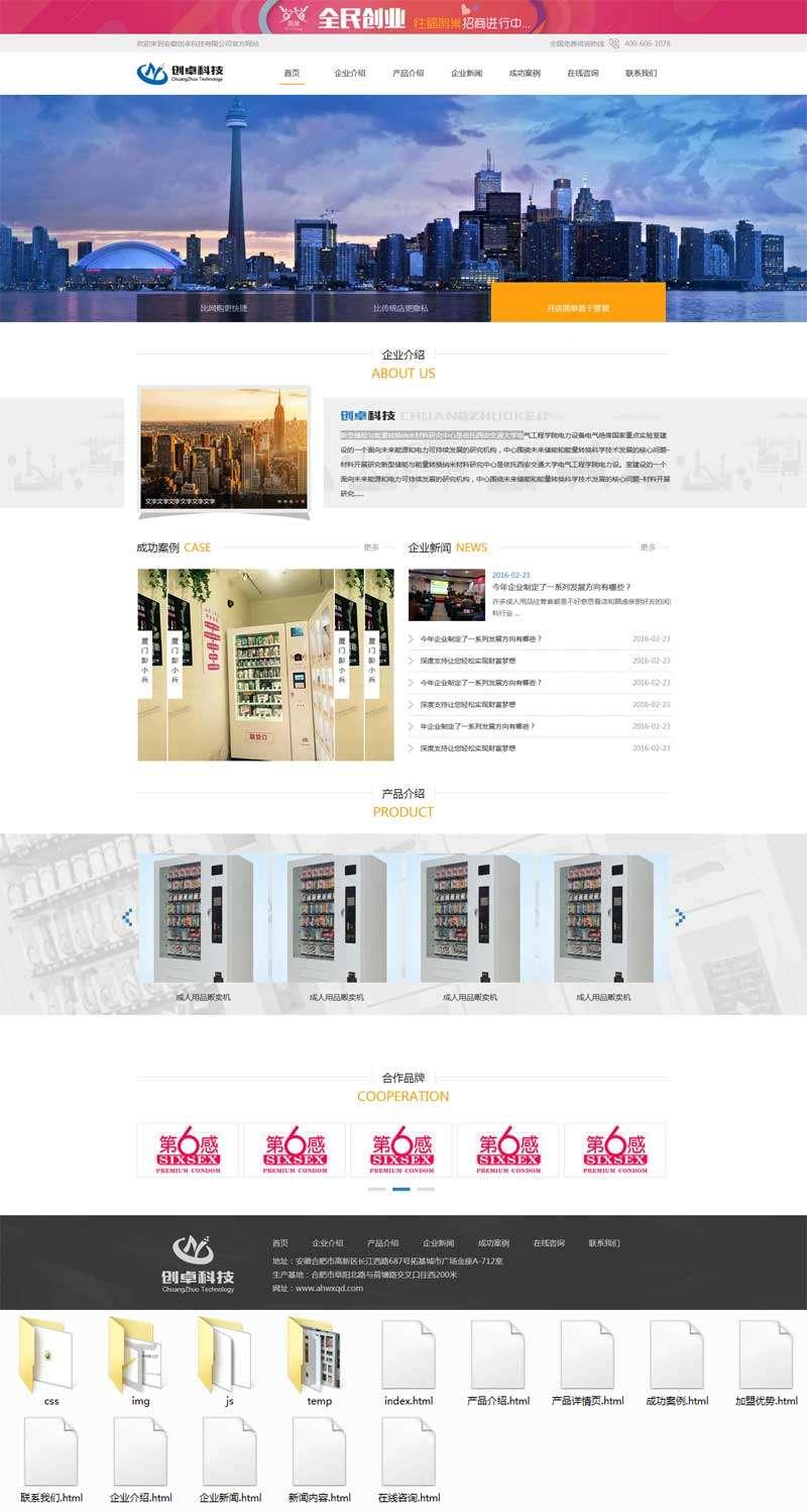无人售货机厂家企业网站模板html下载