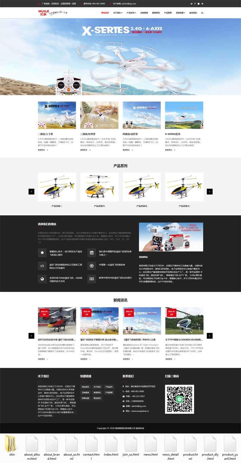 响应式无人机玩具公司官方网站html模板