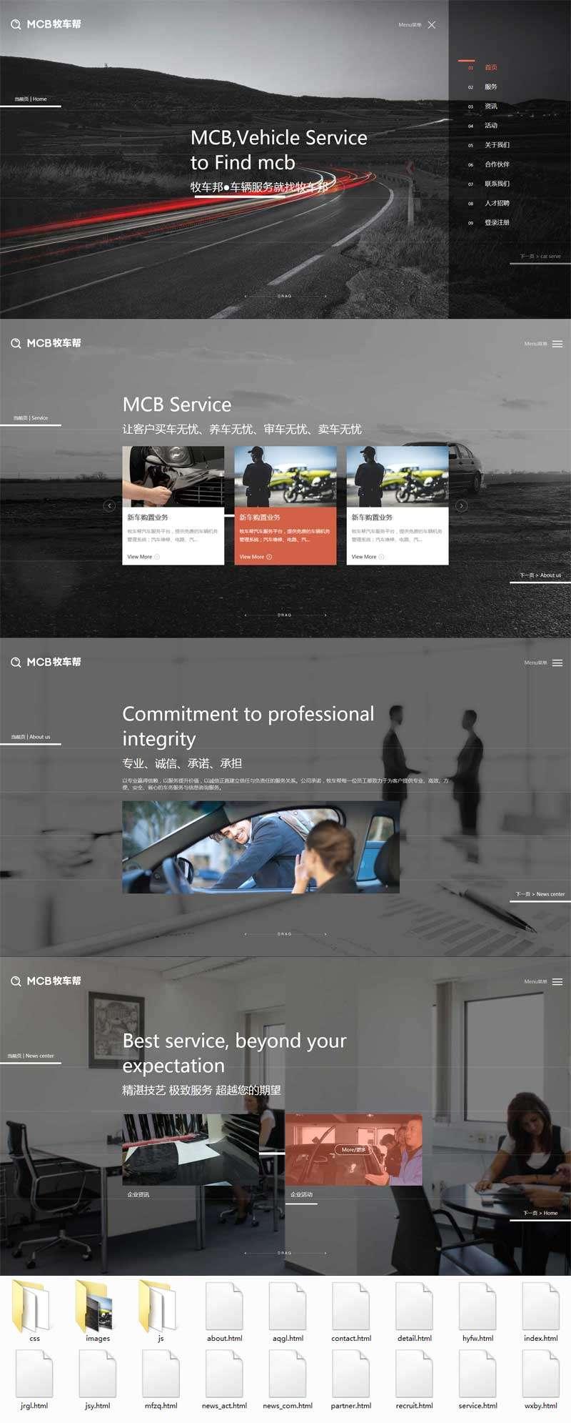 黑色全屏的4S店车辆服务公司官网模板