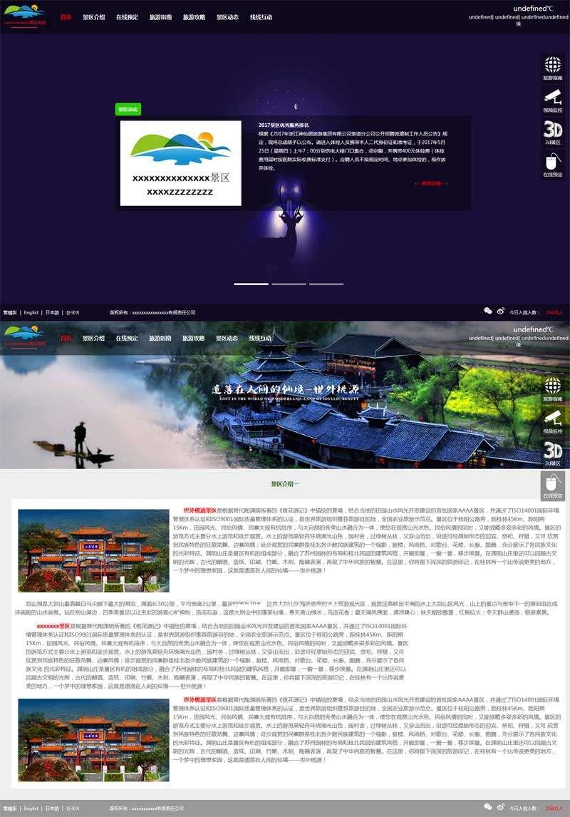 宽屏的旅游景区官网模板