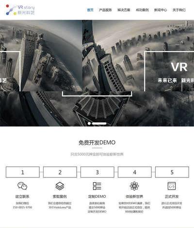大气VR科技创新企业html静态网站模板