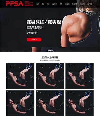 红色健身教练培训学校html静态网站模板