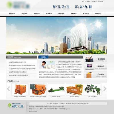 简单新型建材公司网站html静态模