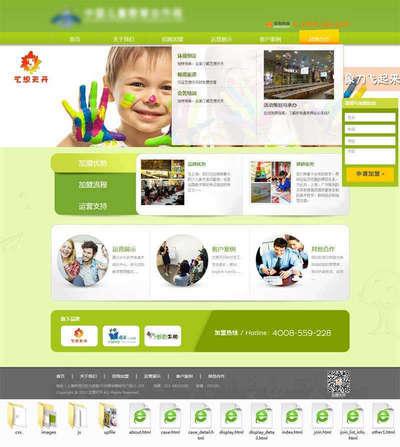 绿色儿童教育合作企业HTML静态网站模板