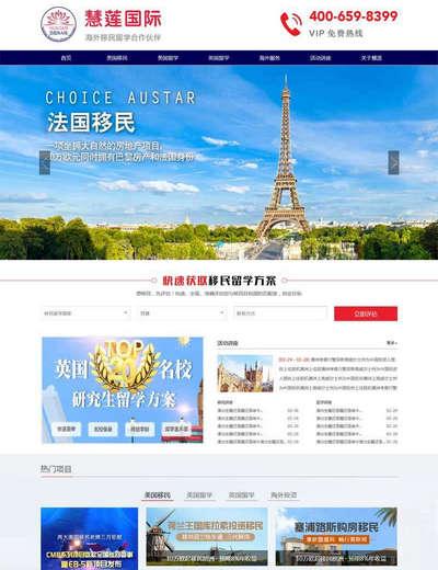 实用海外移民留学出国html网站模板