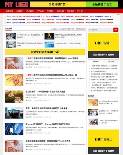 响应式新闻资讯门户类织梦源码(tags静态)