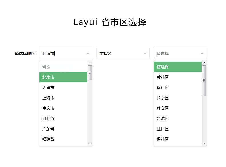 layUI省市区三级联动菜单实例
